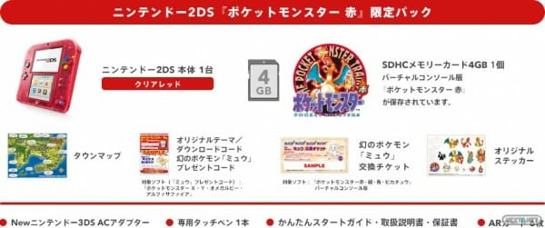 1512-25 2DS llega a Japón con Pokémon 01