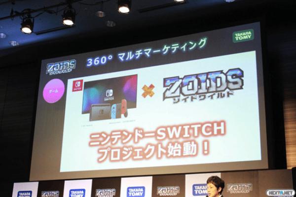 Zoids Switch