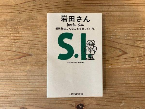 Iwata San / Ask Iwata versión japonesa