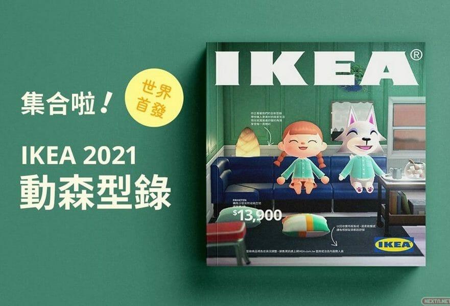 Animal Crossing IKEA