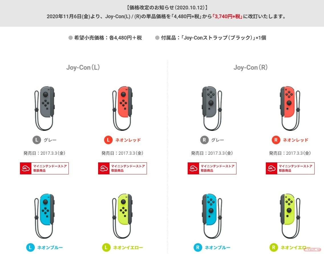 Reducción de precio del Joycon de Nintendo Switch