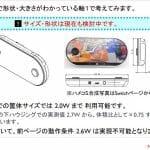Leakers Filtraciones Nintendo Switch